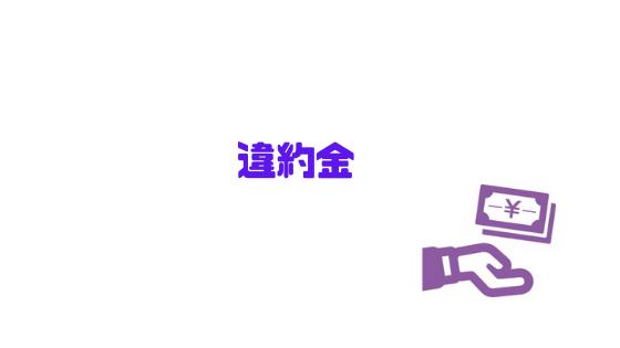 SoftBank_乗り換え_MNP_費用_違約金