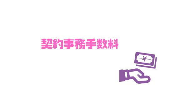 SoftBank_乗り換え_MNP_費用_契約事務手数料