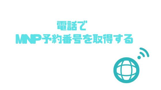 SoftBank_乗り換え_MNP_電話で取得