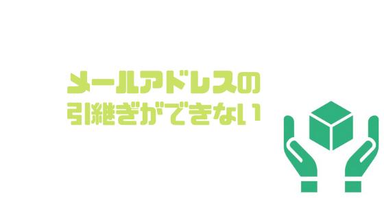 SoftBank_乗り換え_MNP_メールアドレス引継ぎ_できない