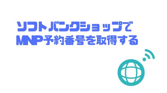 SoftBank_乗り換え_MNP_ソフトバンクショップで取得