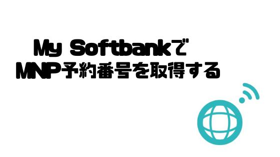 SoftBank_乗り換え_MNP_MySoftbankで取得