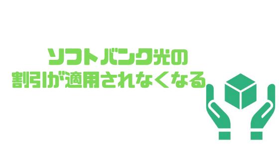 SoftBank_乗り換え_MNP_ソフトバンク光_割引