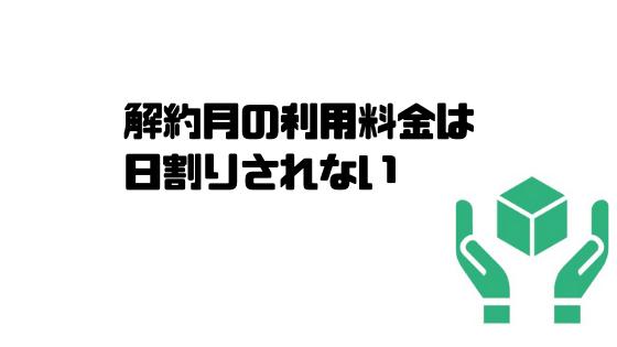 SoftBank_乗り換え_MNP_解約月_日割りされない