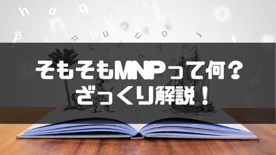 SoftBank_乗り換え_MNP_そもそもMNPとは