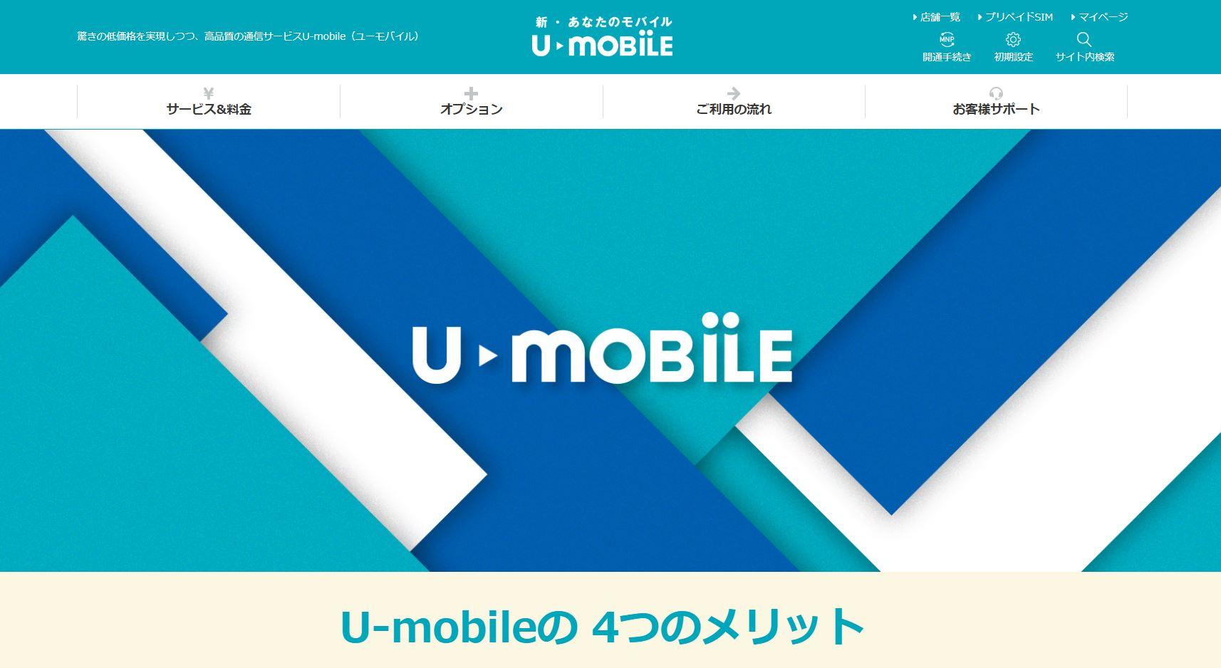 携帯料金_比較_U mobileの使い放題プラン
