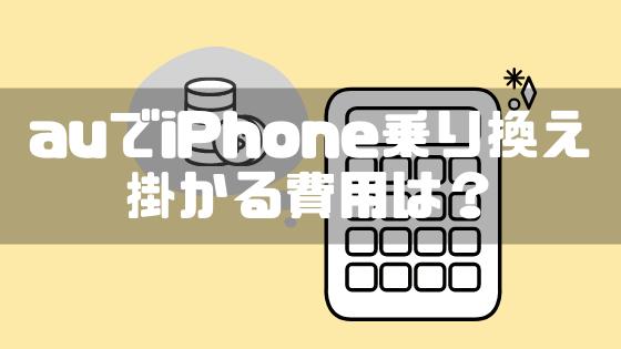 au_iPhone12_乗り換え_MNP_費用