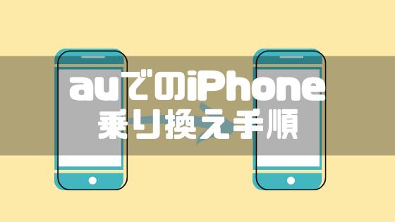 au_iPhone12_乗り換え_MNP_流れ
