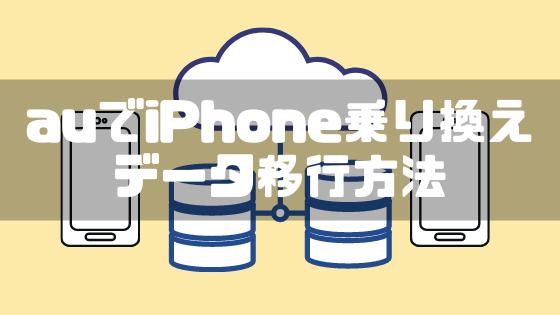 au_iPhone12_乗り換え_MNP_データ移行