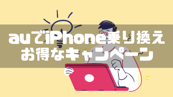 au_iPhone12_乗り換え_MNP_キャンペーン