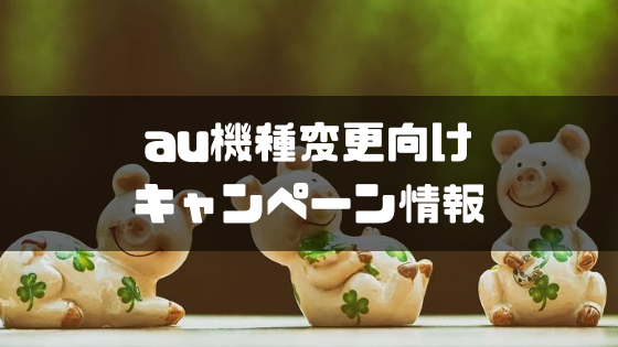 au_機種変更_キャンペーン