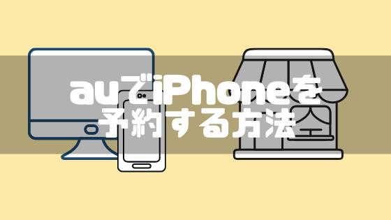 au_iPhone12_乗り換え_MNP_予約方法