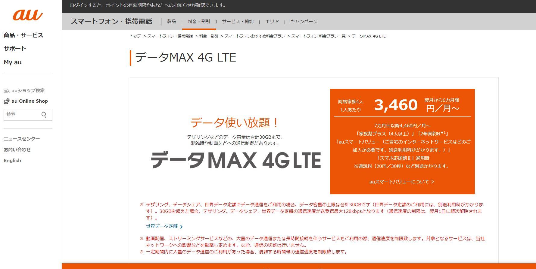 携帯料金_比較_auのデータMaxプラン