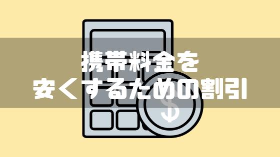 携帯料金_比較_割引き情報