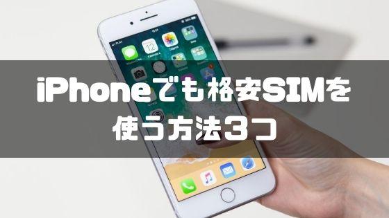 格安sim_iphone_使う方法
