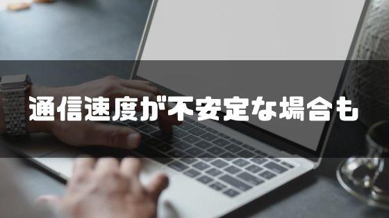 iphone_格安sim_デメリット_通信速度