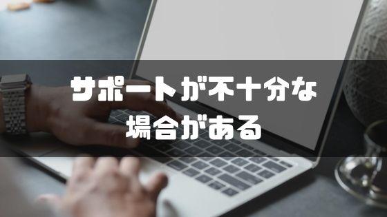 iphone_格安sim_デメリット_サポート体制