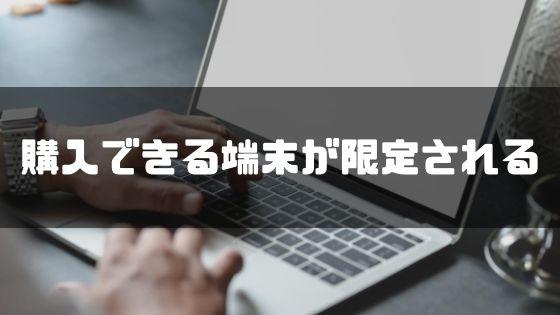 iphone_格安sim_デメリット_購入できる端末が限定される