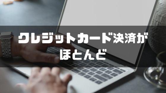 iphone_格安sim_デメリット_決済方法