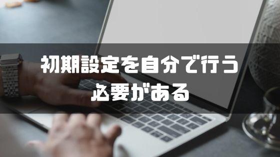 iphone_格安sim_デメリット_初期設定