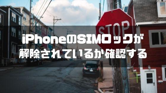 iphone_格安sim_注意点_simロック解除