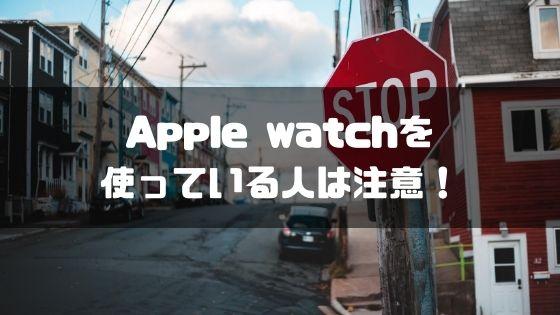 iphone_格安sim_注意点_applewatch