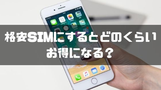 iphone_sim_profits