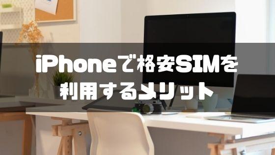 iphone_格安sim_メリット