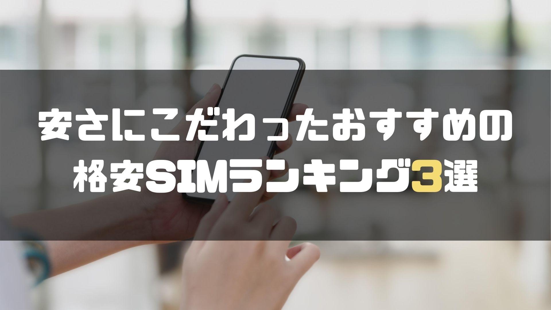 格安sim_料金_おすすめ