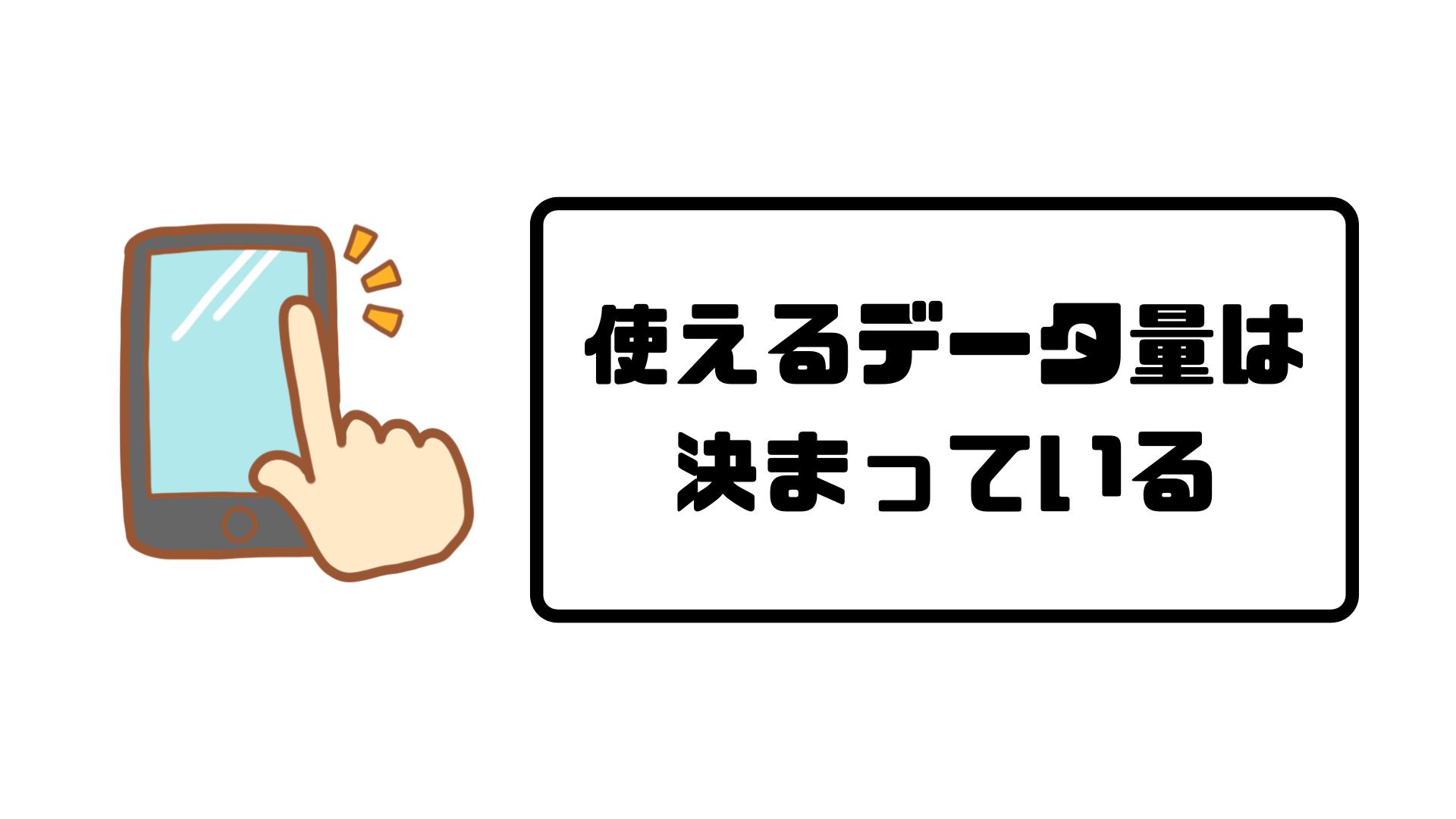 格安sim_データ量
