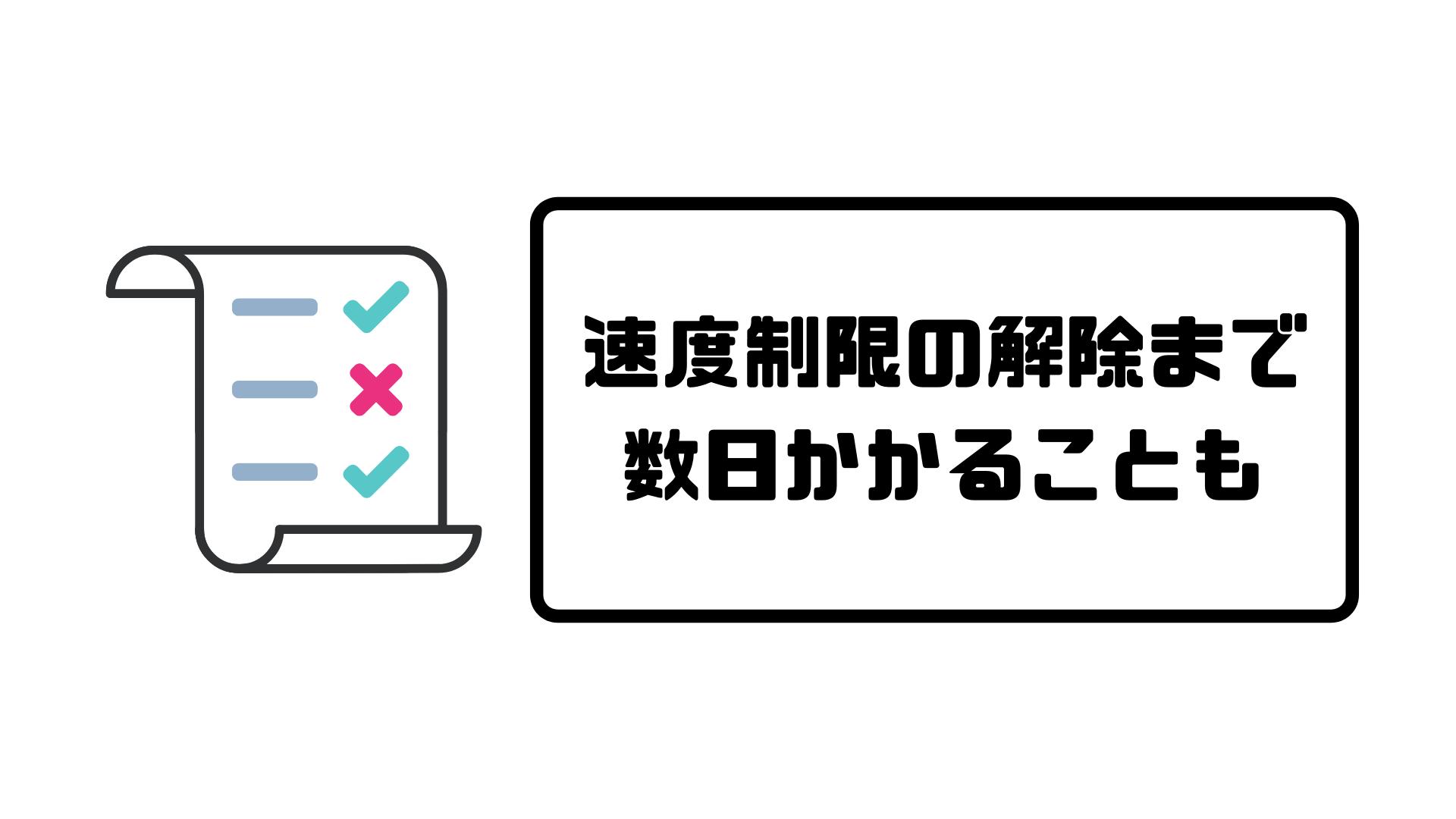格安sim_注意点_速度制限の解除