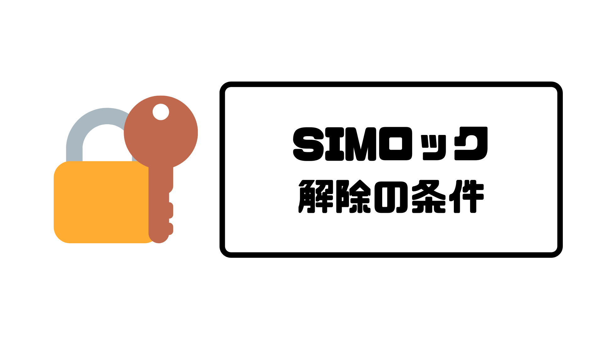 格安sim_simロック解除_条件