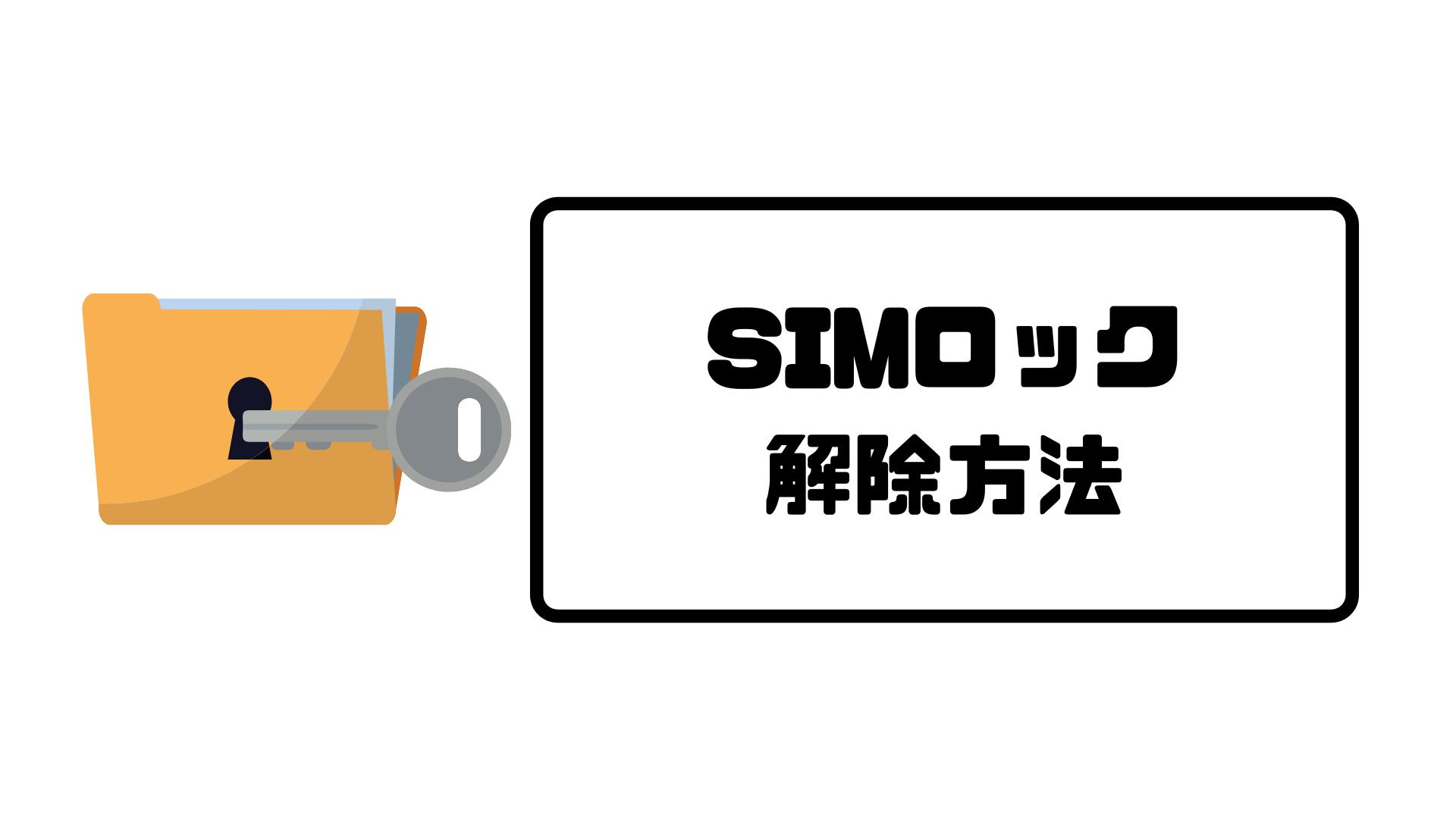 格安sim_ロック解除_方法