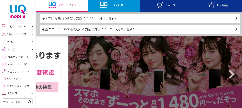 格安SIM_おすすめ_UQ