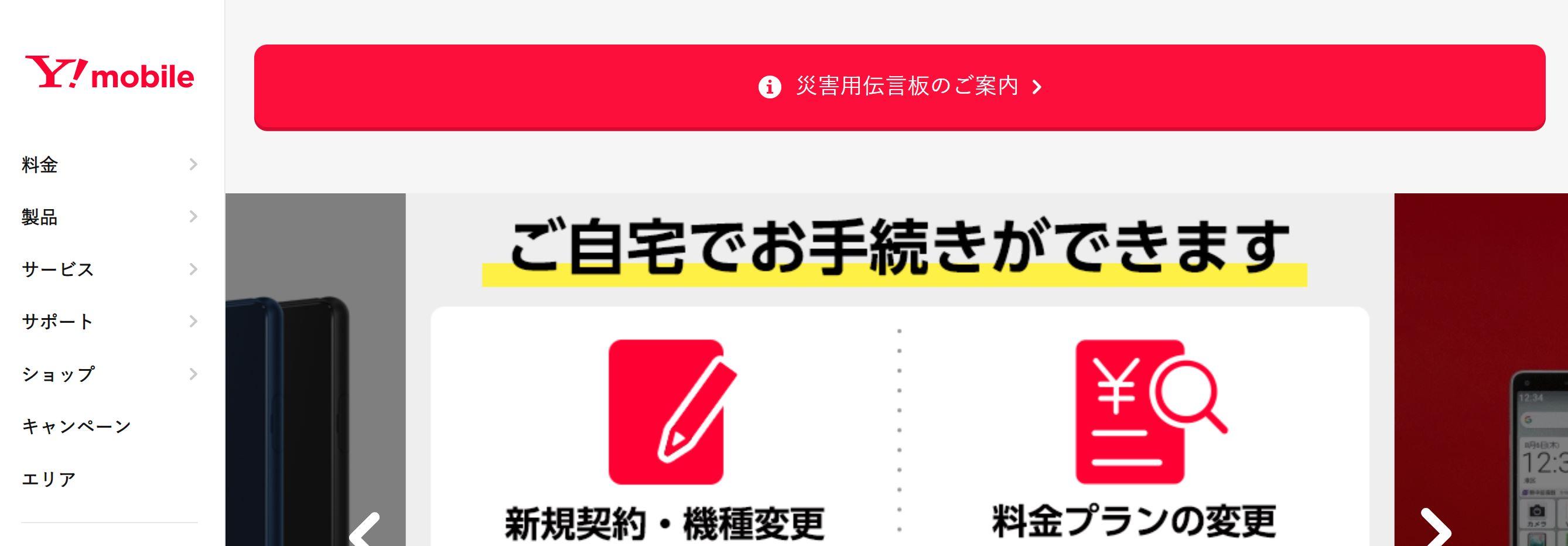 格安SIM_おすすめ_Ymobile