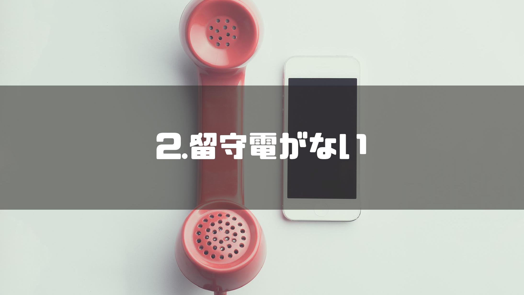 DMMモバイル_留守番電話やキャッチホンが利用できない