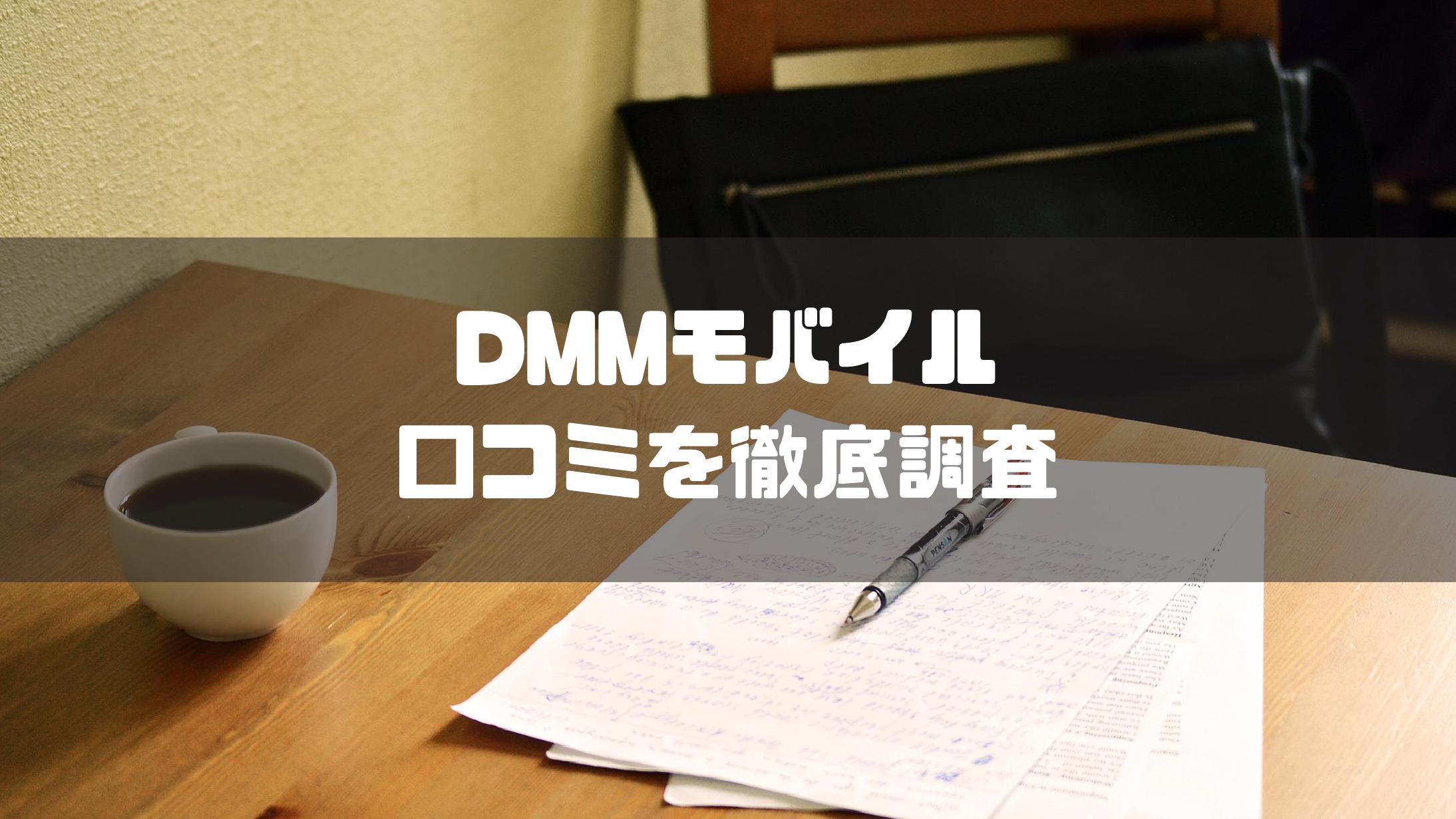 DMMモバイル_DMMモバイル口コミ