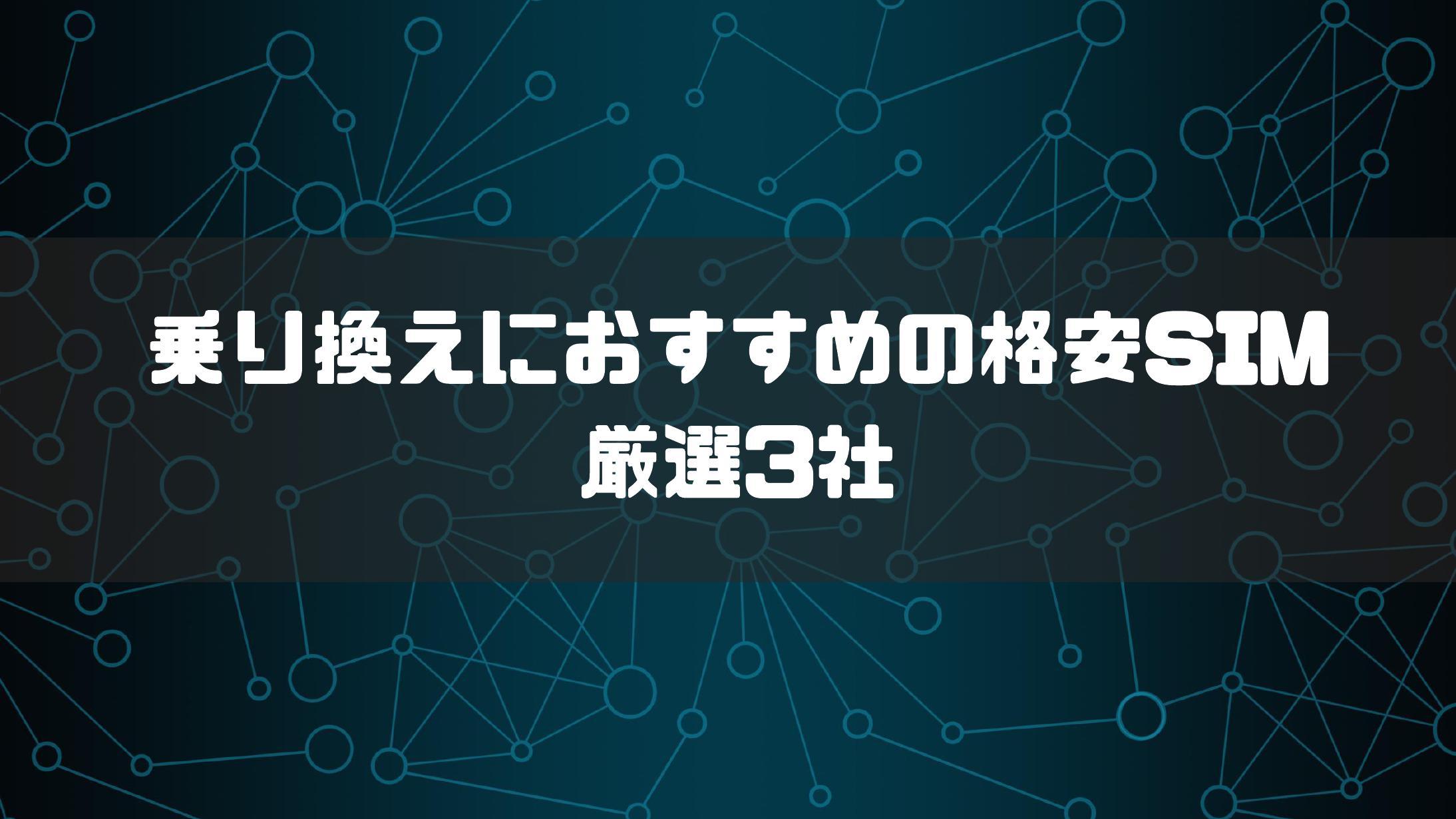 DMMモバイル_おすすめの格安SIM