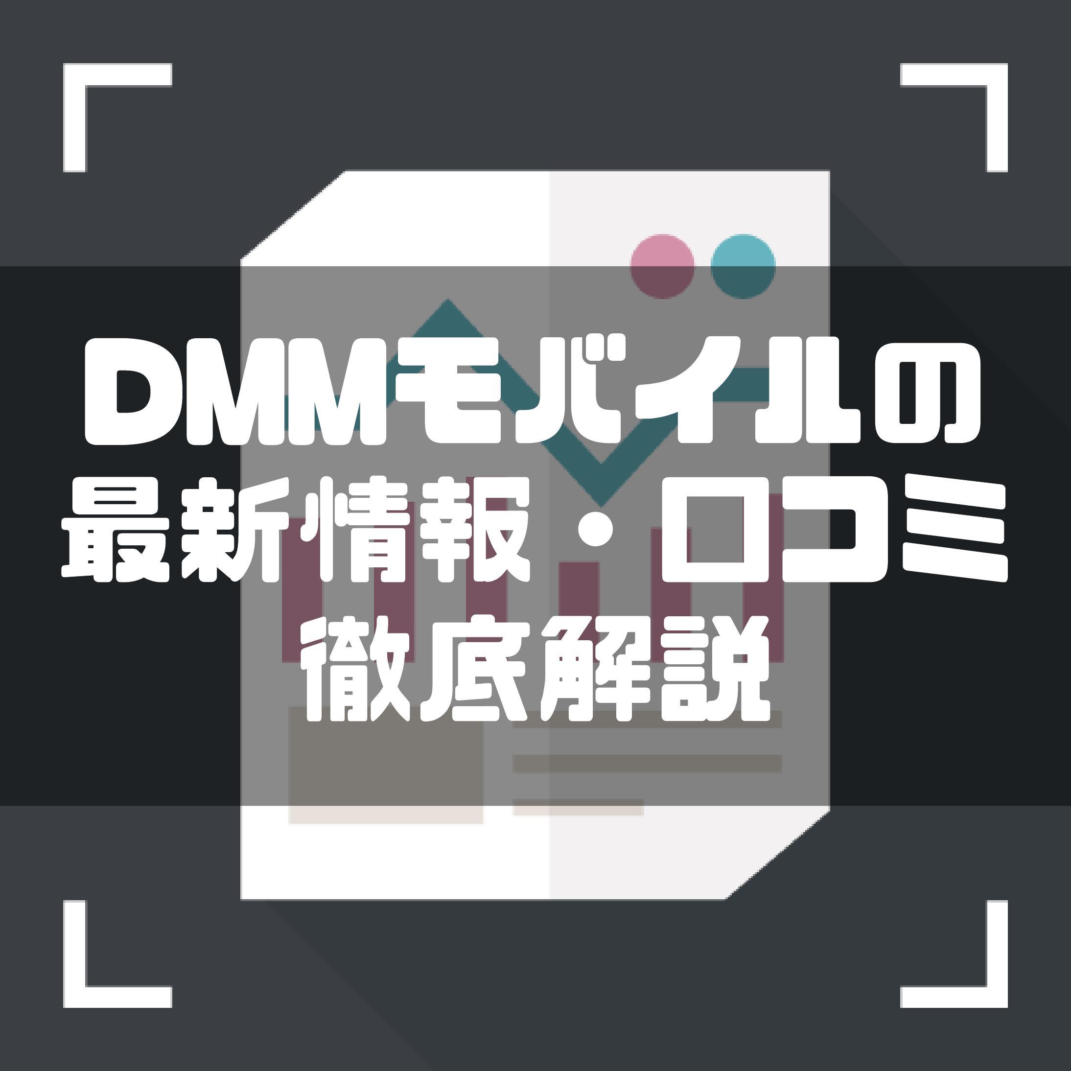 DMMモバイルの評判は悪い?ユーザーの本音で分かったメリット・デメリットを完全解説