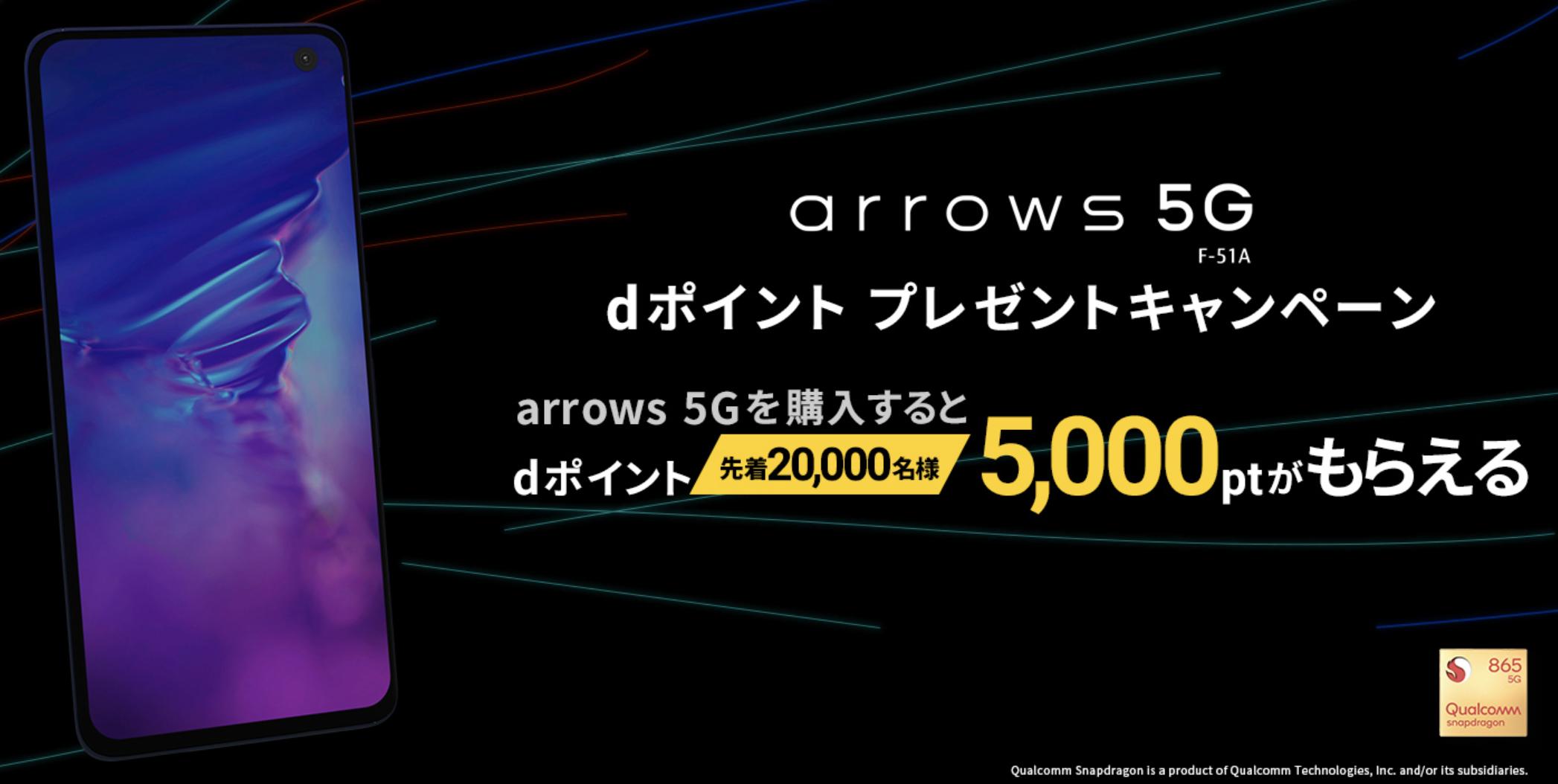 ドコモオンラインショップ_機種変更_流れ_キャンペーン_arrows 5G dポイントプレゼントキャンペーン