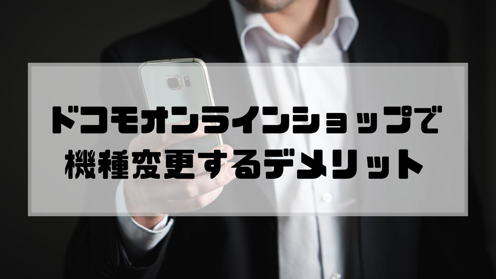ドコモオンラインショップ_機種変更_流れ_デメリット