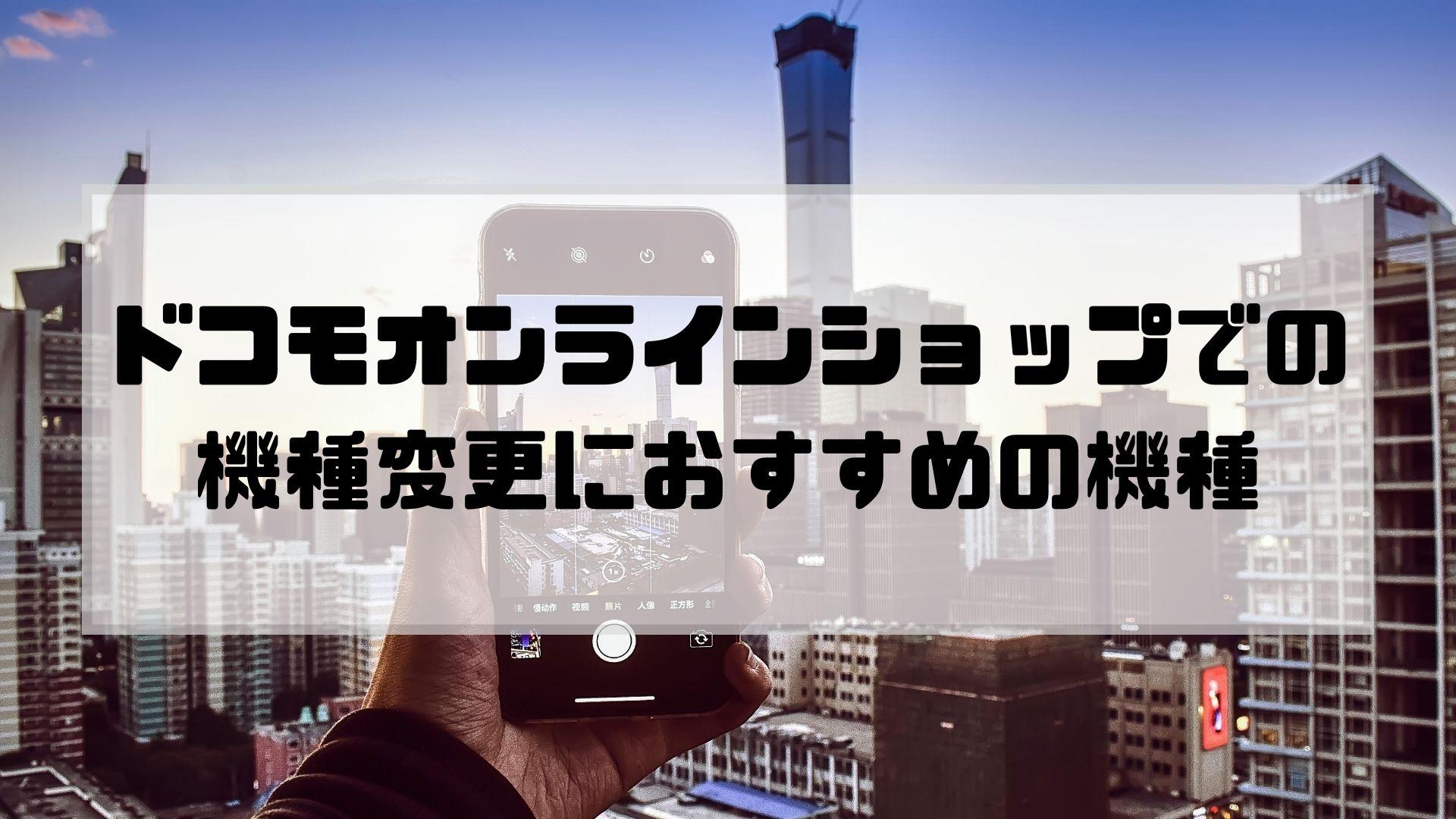 ドコモオンラインショップ_機種変更_流れ_おすすめ_機種_Android
