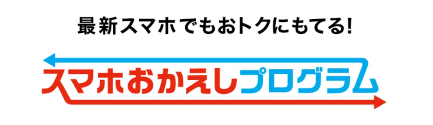 ドコモオンラインショップ_機種変更_流れ_キャンペーン_スマホおかえしプログラム