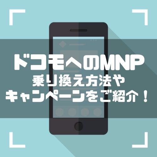 ドコモの乗り換えで最大2万円以上得する方法|MNPの手順や最新キャッシュバックキャンペーン情報まで完全ガイド