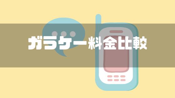 携帯料金_比較_ガラケーの料金比較