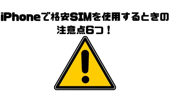 注意点_iphone_格安sim