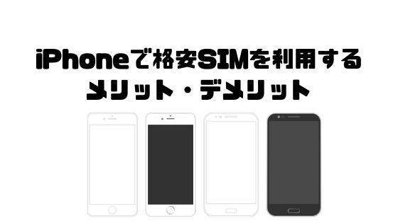 iphone_格安sim_メリット・デメリット