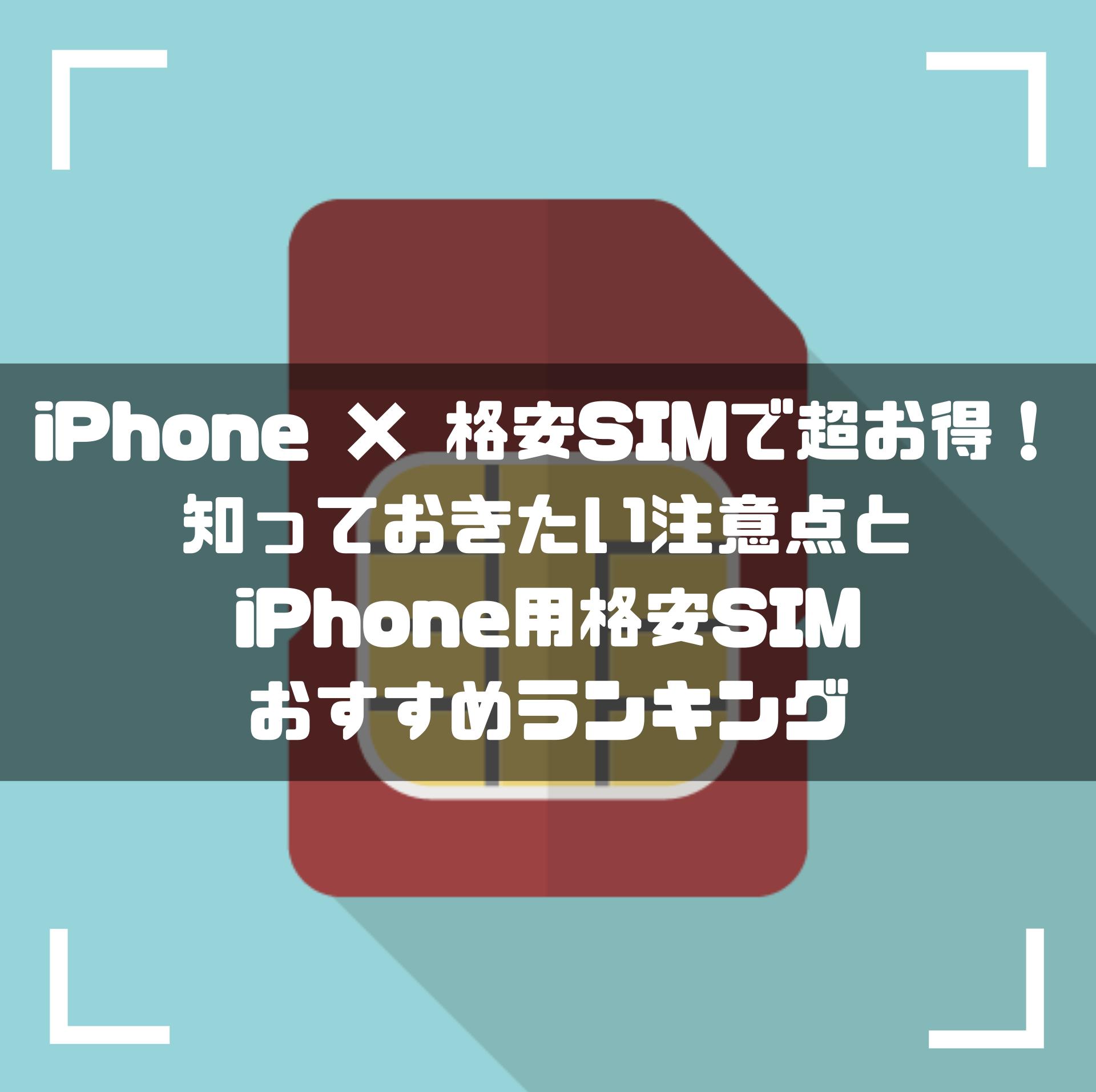 iPhone × 格安SIMで超お得!お得に使えるおすすめ格安SIMと注意点を徹底解説!