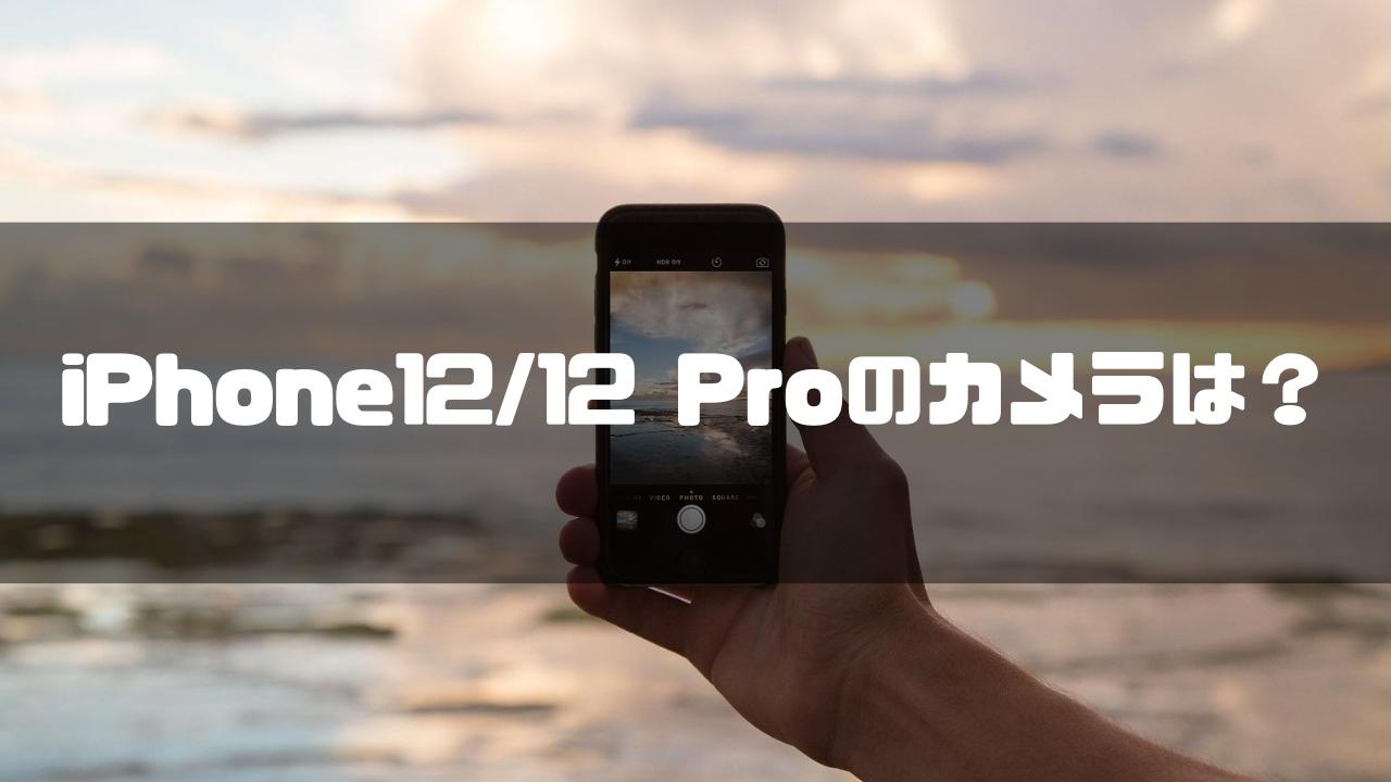 新型iphone・iphone12pro_カメラ