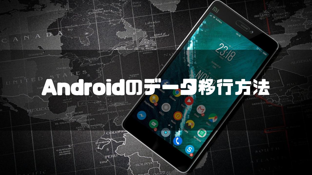 androidからiphoneへのデータ移行方法